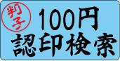 100円既製認印検索