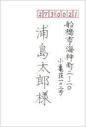 宛名書き個人ペン字