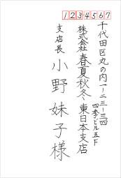 宛名書き法人ペン字