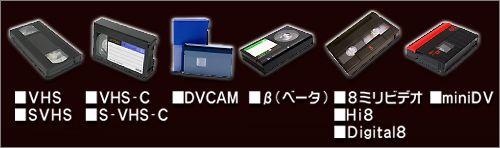 ビデオダビング 対応テープ