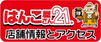 はんこ屋さん21豊中店(大阪府)へのアクセス
