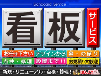 11-看板サービス(google)